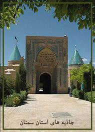 کتاب راهنمای گردشگری استان سمنان