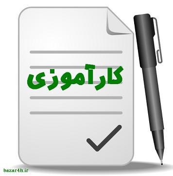 دانلود گزارش کاراموزی در اموزش و پرورش استان (رشته کامپیوتر)